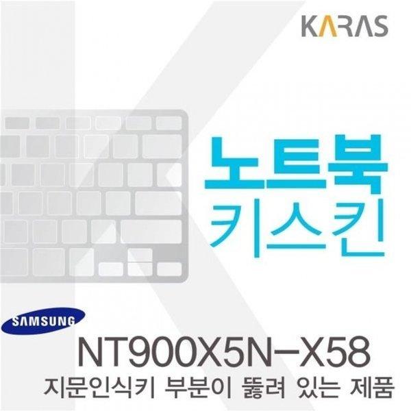 삼성 NT900X5N-X58용 노트북키스킨 키커버(AT-A) 상품이미지