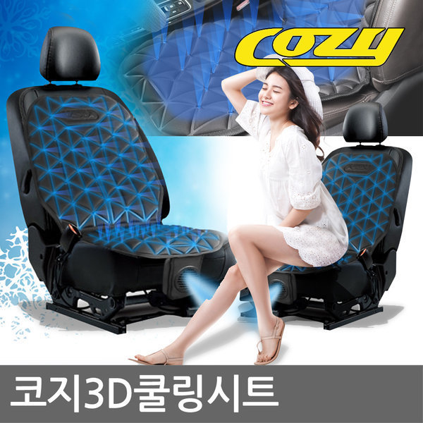 차량용 3D바람방석 쿨링시트 시트 통풍쿨매트 선풍기 상품이미지
