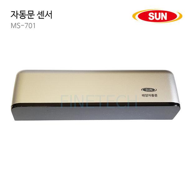 태양자동문 센서 MS-701 문열림 동작감지 상품이미지