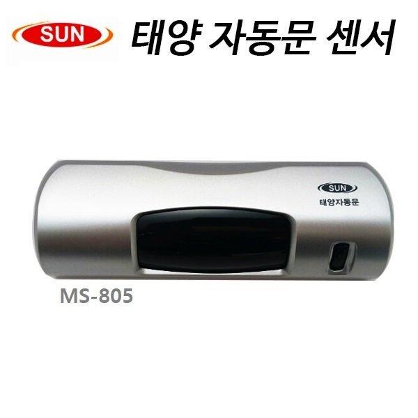 태양자동문 센서 MS-805 문열림 동작감지 상품이미지