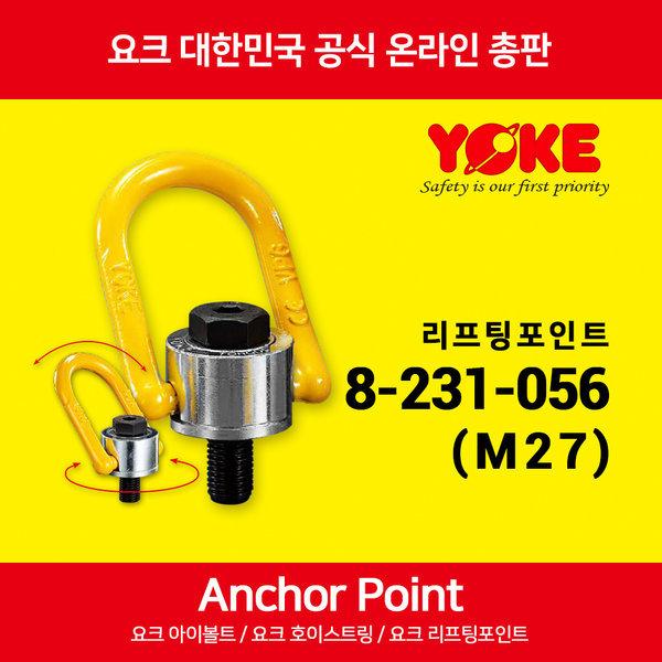 리프팅포인트 요크 8-231-056(M27) 상품이미지