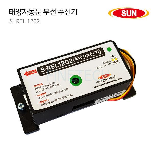 태양자동문 무선 버튼 수신기 S-REL1202 상품이미지
