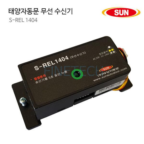 태양자동문 무선 버튼 수신기 S-REL1404 상품이미지