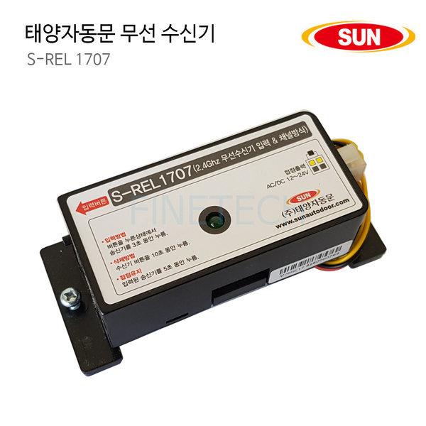 태양자동문 무선 버튼 수신기 S-REL1707 상품이미지