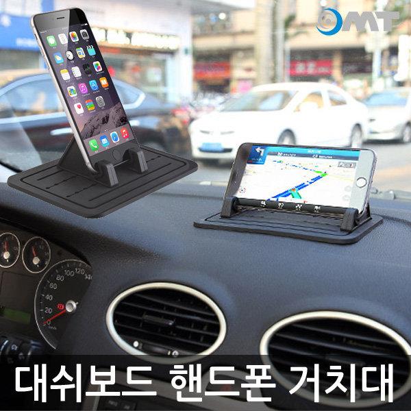 1초간편거치 차량용 대시보드 핸드폰거치대 OSA-146 상품이미지