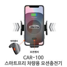 스마트프리 CAR-100 차량용 무선 핸드폰 모션충전기 W