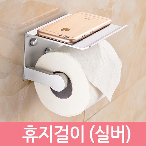 휴지걸이 화장지홀더 선반형 거치대형 욕실용품 실버 상품이미지