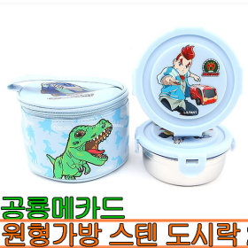Dino Mecard/Stan/Lunch Boxes
