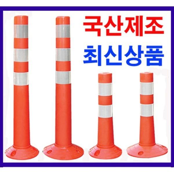 차선규제봉/차선유도봉/탄력봉/시선유도봉/볼트포함 상품이미지