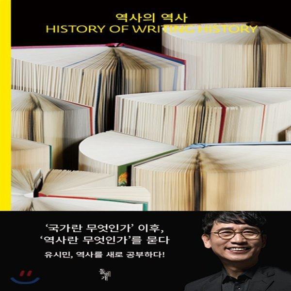 역사의 역사 : History of Writing History  유시민 상품이미지