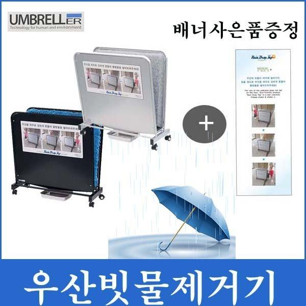 친환경 레인드롭탭 우산 빗물 제거기 털이기 제수기 상품이미지