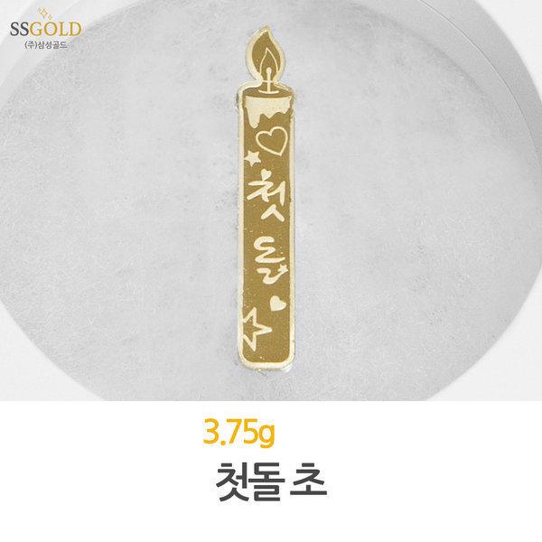 삼성골드 순금 첫돌초 3.75g 상품이미지
