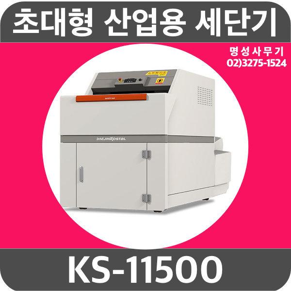 초대형산업용 문서세단기 KS-11500 국산제품 상품이미지