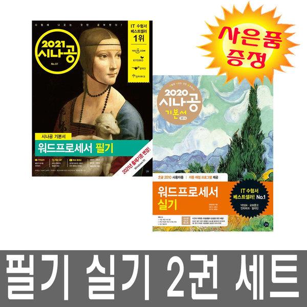 사은품증정/2018년 워드프로세서 필기 실기/2권세트/시나공 상품이미지