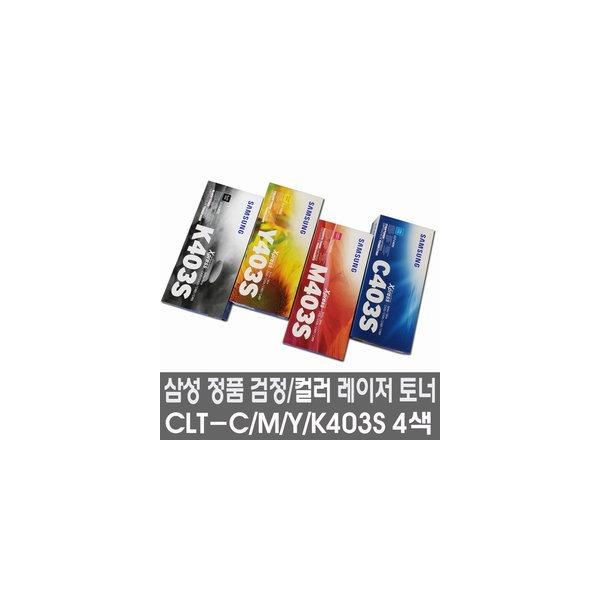 사업자전용 CLT-K403S CLT-C403S CLT-M403S CLT-Y403S 상품이미지