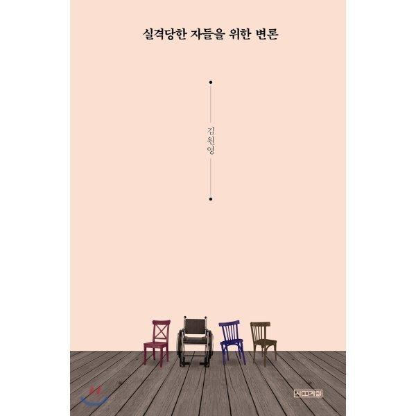 실격당한 자들을 위한 변론  김원영 상품이미지
