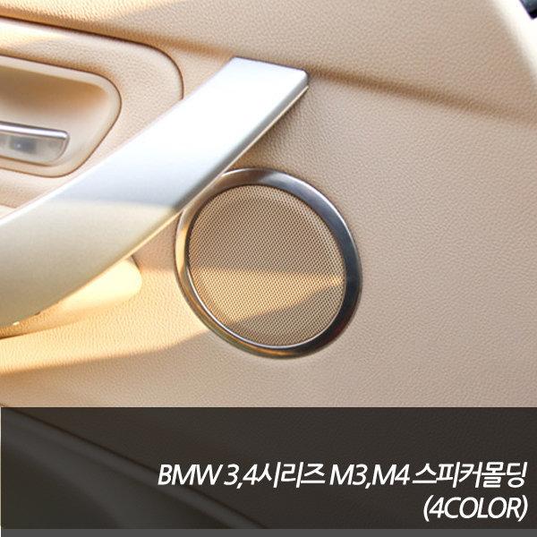 BMW 3시리즈 4시리즈 스피커 몰딩 M3 M4 1SET 4PCS 상품이미지
