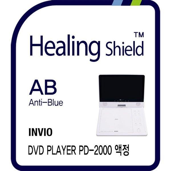 인비오 DVD플레이어 PD-2000 AB 액정보호필름 1매 상품이미지