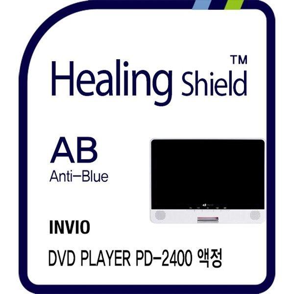 인비오 DVD플레이어 PD-2400 AB 액정보호필름 1매 상품이미지