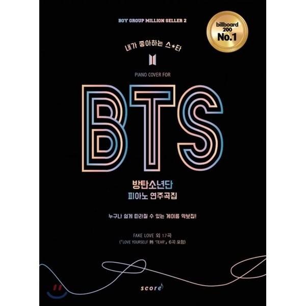 BTS 방탄소년단 피아노 연주곡집 : 누구나 쉽게 따라칠 수 있는 계이름 악보집  편집부 상품이미지