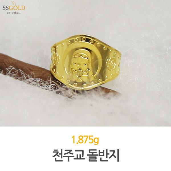 삼성골드 순금 천주교 돌반지 1.875g 상품이미지