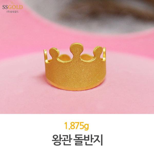 삼성골드 순금 왕관 돌반지 1.875g 상품이미지