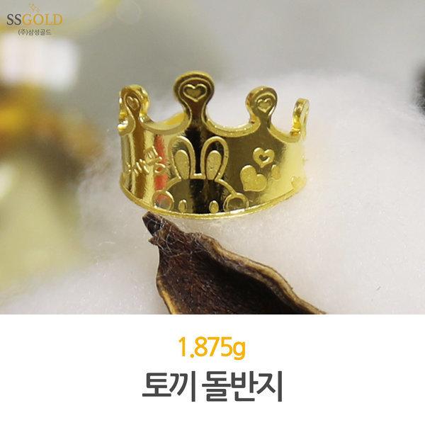 삼성골드 순금 왕관토끼 돌반지 1.875g 상품이미지