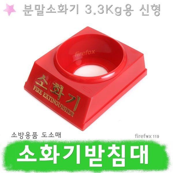 소화기받침대/3.3/국산/분말/삼우/표지판/ABC/받침 상품이미지