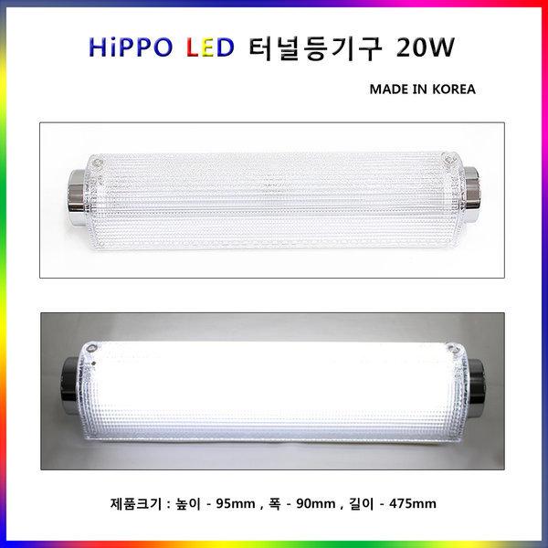 히포 LED 욕실등 20W 터널등 국산 Hippo 반투명커버 상품이미지