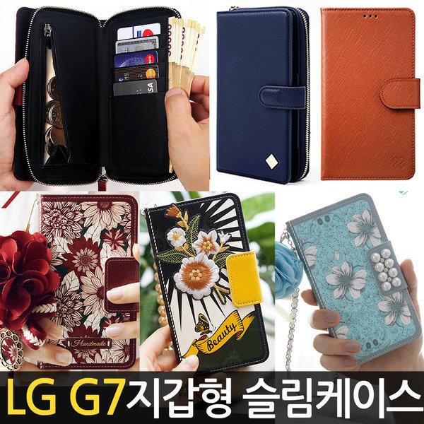 LG G7 케이스 G710 지퍼 가죽 지갑형 핸드폰케이스 상품이미지
