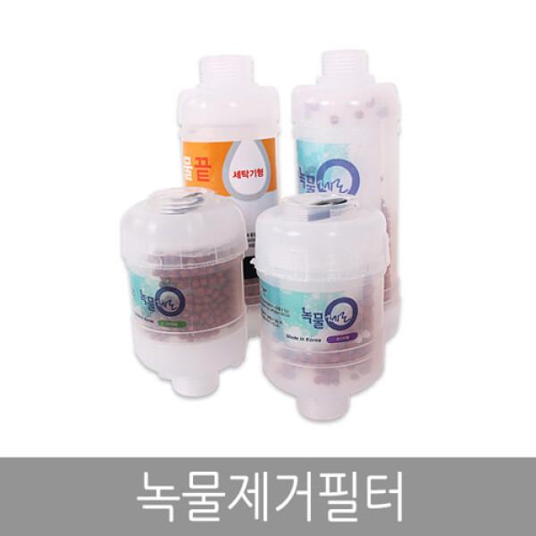 라이펀  녹물제거필터 세탁기용(젠더포함) 상품이미지