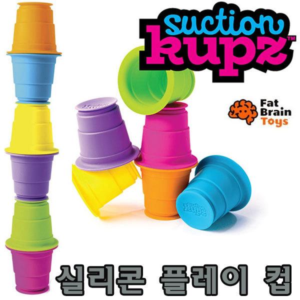 스퀴즈 실리콘 플레이컵 실리콘치발기 컵쌓기놀이 상품이미지