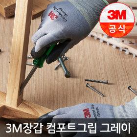 3M장갑 컴포트그립 작업안전면목반코팅목장갑