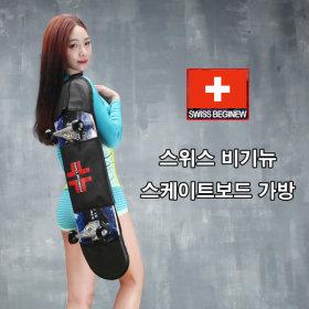 스위스비기뉴 스케이트보드가방 스케이트보드 보드백