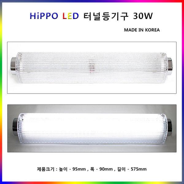 히포 LED 욕실등 30W 터널등 국산 반투명커버 상품이미지