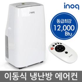 이노크 이동식 에어컨 업소용 냉풍기 제습기 IA-I9A12