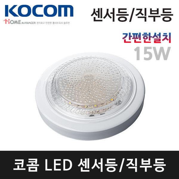 코콤 KOCOM LED 원형센서등 15W 직부등 현관센서 상품이미지