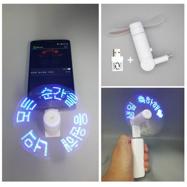 USB LED 스마트폰 메시지 선풍기 상품이미지