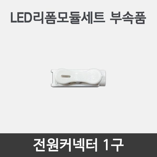 LG/삼성/오스람 정품칩 LED모듈 부속 Z-4 커넥터1구 상품이미지