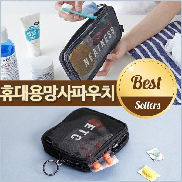 휴대용 망사 모노파우치 - 대 사이즈 / 메이크업 미니 상품이미지