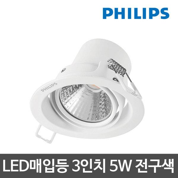 LED일체형다운라이트 3인치 5W 전구색 LED매입등 상품이미지
