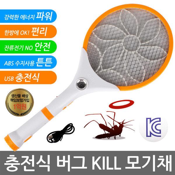충전식 버그 KILL/전기모기채/해충퇴치/전기파리채 상품이미지
