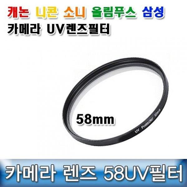 카메라필터  58UV 렌즈필터 삼성 캐논 니콘 소니 올 상품이미지