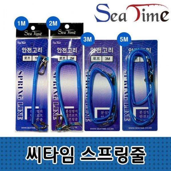 씨타임 스프링줄(2m) 파란색 안전고리 낚시 등산 용품 상품이미지