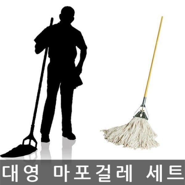 대영/마포걸레 세트/마포자루포함/밀대/대걸레/32cm 상품이미지