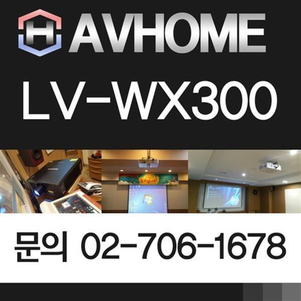 LV-WX300 상품이미지