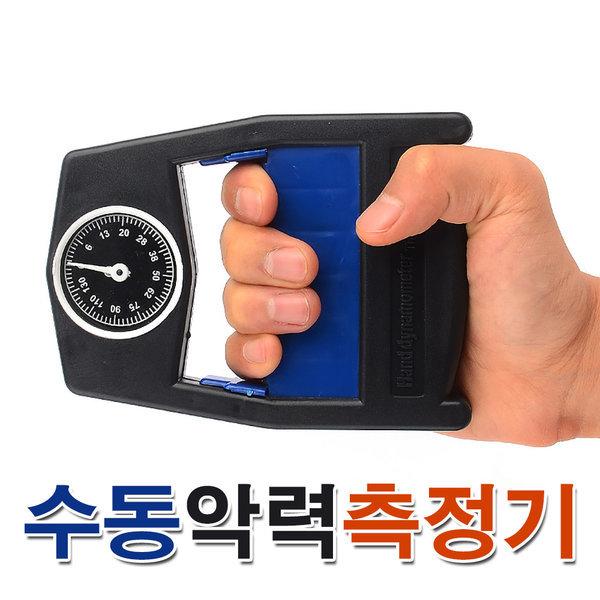 악력측정기 악력계 수동형 게이지 악력기 야유회/MT 상품이미지