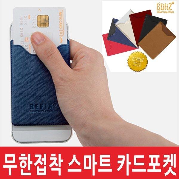 신개념 붙여쓰는 리픽스 카드 포켓(중복인식 방지) 상품이미지