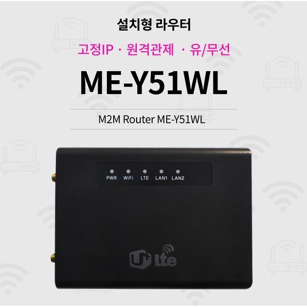LTE 라우터 유선 무선 와이파이 모뎀 고정 IP ME-Y51W 상품이미지