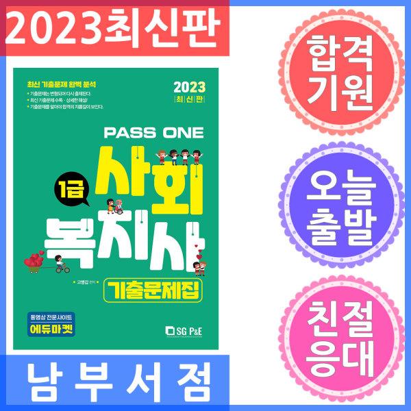 서울고시각 Pass One 사회복지사 1급 기출문제집  2020 상품이미지